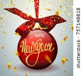 red christmas ball with ribbon... | Shutterstock .eps vector #757148818