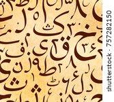 calligraphy urdu alphabet... | Shutterstock .eps vector #757282150