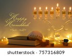 image of jewish holiday... | Shutterstock . vector #757316809