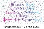 gradient russian vector... | Shutterstock .eps vector #757551658