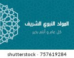 islamic greeting card of al... | Shutterstock .eps vector #757619284