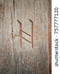 Stock photo the anglo saxon rune h gl which represents the latin letter h carved into a wood post 757777120