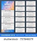 template of 2018 calendar. wall ... | Shutterstock .eps vector #757848379