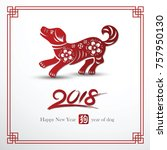 chinese calligraphy 2018 year... | Shutterstock .eps vector #757950130
