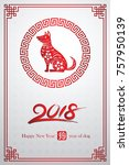 chinese new year 2018 card is... | Shutterstock .eps vector #757950139