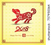 chinese new year 2018 card is... | Shutterstock .eps vector #757950364