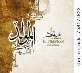 birthday of the prophet... | Shutterstock .eps vector #758175823
