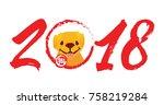 happy new years 2018  new year... | Shutterstock .eps vector #758219284