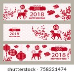set of happy chinese new year... | Shutterstock .eps vector #758221474