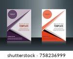vertical business card print... | Shutterstock .eps vector #758236999
