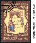 Small photo of RUSSIA - CIRCA 1980: stamp printed in USSR shows David Anacht the Invincible, Armenian philosopher, 1500th birth anniversary, illuminated manuscript, definition of philosophy; Scott 4834, circa 1980