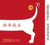 2018 chinese new year of the...   Shutterstock .eps vector #758385586