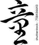 japanese calligraphy. meaning   ... | Shutterstock .eps vector #758436643
