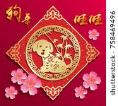 chinese year of the dog made by ... | Shutterstock .eps vector #758469496
