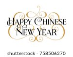happy chinese new year card.... | Shutterstock .eps vector #758506270