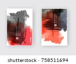 black red ink brush stroke on... | Shutterstock .eps vector #758511694