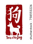 chinese new year of the dog... | Shutterstock .eps vector #758553226