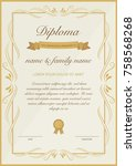 certificate of diploma template ... | Shutterstock .eps vector #758568268