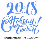 2018 happy new year text.... | Shutterstock .eps vector #758628994