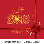 new years 2018 polygonal line... | Shutterstock . vector #758632300