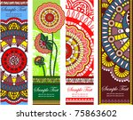 set of four ornamental banners | Shutterstock .eps vector #75863602