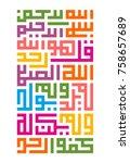 calligraphy. kufi arabic design.... | Shutterstock .eps vector #758657689