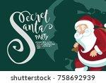 secret santa invitation... | Shutterstock .eps vector #758692939