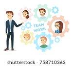 team work gears. boss with...   Shutterstock .eps vector #758710363