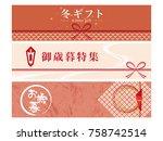 advertising banner set for... | Shutterstock .eps vector #758742514