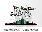 united arab emirates national... | Shutterstock .eps vector #758775403
