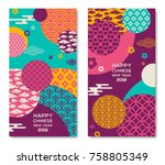 vertical banners set with 2018... | Shutterstock .eps vector #758805349