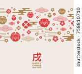 chinese new year greeting card... | Shutterstock .eps vector #758810710
