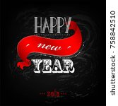 happy new year | Shutterstock .eps vector #758842510