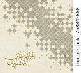 birthday of the prophet... | Shutterstock .eps vector #758842888
