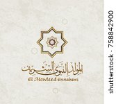 birthday of the prophet... | Shutterstock .eps vector #758842900