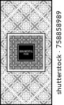 vintage ornamental luxury... | Shutterstock .eps vector #758858989