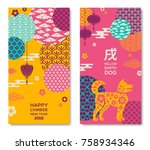 vertical banners set with 2018... | Shutterstock .eps vector #758934346