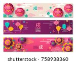 horizontal banners set with... | Shutterstock .eps vector #758938360