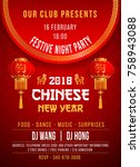 chinese new year party template ... | Shutterstock .eps vector #758943088