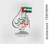 united arab emirates national... | Shutterstock .eps vector #759078994