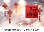 happy chinese new year design ... | Shutterstock .eps vector #759141124