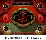 chinese calligraphy design on... | Shutterstock .eps vector #759141130