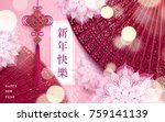 happy new year in chinese words ... | Shutterstock .eps vector #759141139