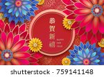 happy chinese new year design ... | Shutterstock .eps vector #759141148