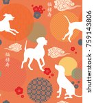dog new year seamless pattern... | Shutterstock .eps vector #759143806