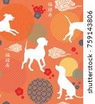 dog new year seamless pattern... | Shutterstock .eps vector #759143806