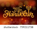 happy hanukkah typography... | Shutterstock .eps vector #759211738