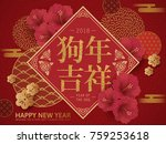 happy chinese new year design ... | Shutterstock . vector #759253618