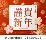 japanese new year design  happy ... | Shutterstock .eps vector #759264178