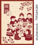 happy chinese new year design ... | Shutterstock .eps vector #759264184